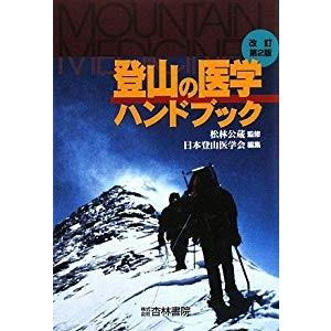 登山の医学ハンドブック