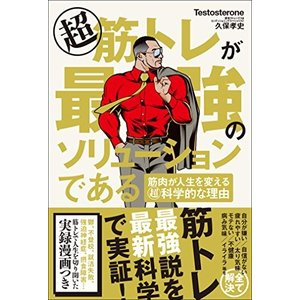(中古品) 超 筋トレが最強のソリューションである 筋肉が人生を変える超・科学的な理由  【メーカー...