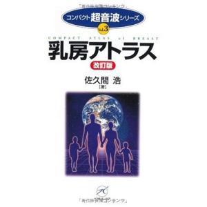 乳房アトラス 改訂版 (コンパクト超音波シリーズ) furatto