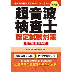 超音波検査士認定試験対策:臨床編 健診領域【四訂版】 furatto
