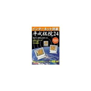 インターネット囲碁 平成棋院 24|furatto