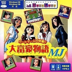 GameLand 大富豪物語MJ Pケースサイズ|furatto