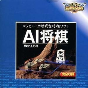 Ultra2000 AI将棋 Ver.1.5R|furatto