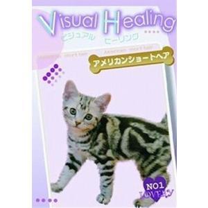 VisualHealingアメリカンショートヘア 3 [レンタル落ち] [DVD]|furatto