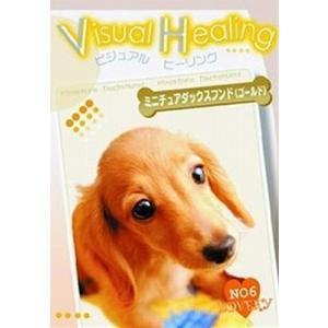 VisualHealing 8 ミニチュアダックスフンド(ゴールド) [レンタル落ち] [DVD|furatto