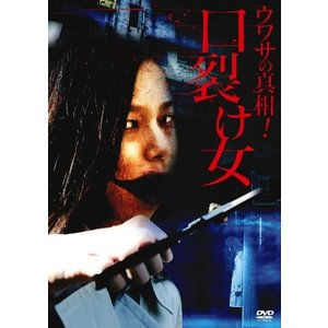 ウワサの真相! 口裂け女 [レンタル落ち] [DVD]|furatto