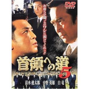 (中古品) 首領への道 5 【DMSM-5210】 [DVD]  【メーカー名】 ミューシ゛アム  ...