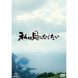 私は貝になりたい [Blu-ray]|furatto