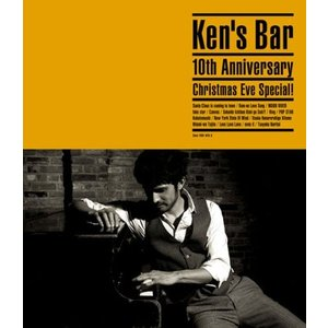 KEN'S BAR 10TH ANNIVERSARY CHRISTMAS EVE SPECIAL! [Blu-ray]|furatto