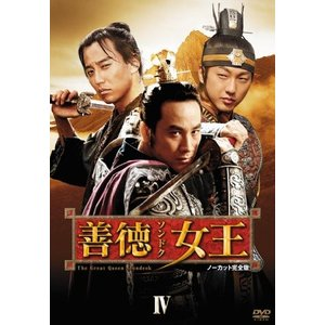 (中古品)善徳女王 DVD-BOX IV <ノーカット完全版>|furatto