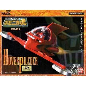 ポピニカ魂 PX-01 ホバーパイルダー furatto