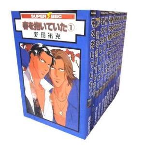 (中古品)春を抱いていた コミック 1-14巻セット (スーパービーボーイコミックス)|furatto