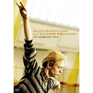 【中古品】 マラーホフのマスタークラス [DVD]  【メーカー名】 日本コロムビア  【メーカー型...