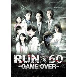 (中古品) 劇場版 RUN60 GAME OVER [レンタル落ち]  【メーカー名】   【メーカ...