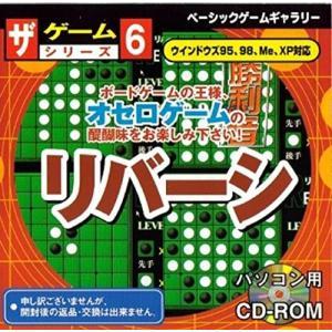 ザ ゲームシリーズ6 リバーシ|furatto