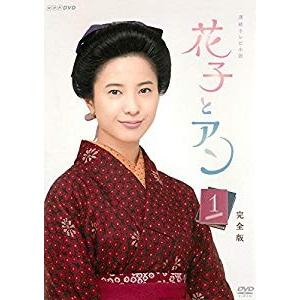 NHK連続テレビ小説 花子とアン [レンタル落ち] 全13巻セット furatto