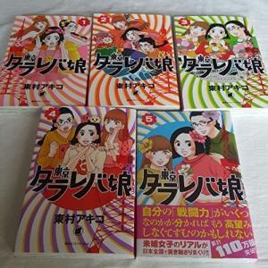 東京タラレバ娘 コミック 1-5巻セット (KC KISS)
