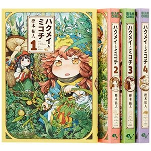 【中古品】 ハクメイとミコチ コミック 1-4巻セット  【メーカー名】 KADOKAWA  【メー...