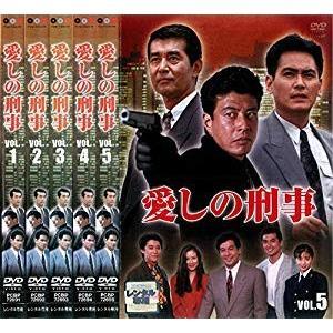 愛しの刑事 [レンタル落ち] 全5巻セット furatto