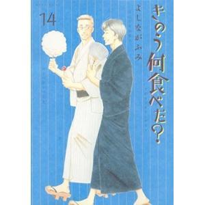 (中古品) きのう何食べた? コミック 1-14巻セット  【メーカー名】 講談社  【メーカー型番...
