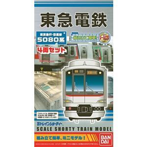 (未使用品) Bトレインショーティー 東京急行 目黒線5080系 4両セット  【メーカー名】 BA...