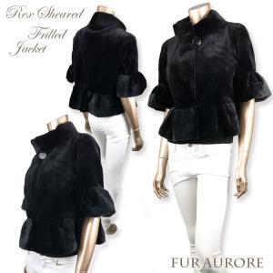 レッキス刈毛 フリル7分袖 デザインジャケット furaurore