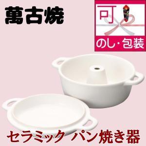 萬古焼 弥生 セラミックパン焼き器(白)|fureaigift