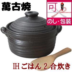 萬古焼 黒 IHごはん2合炊き(しゃもじ付)|fureaigift