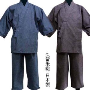 久留米文人絣作務衣 (茶/紺・M/L)日本製 在庫分大特価 fureaigift