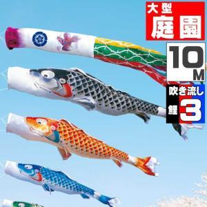 こいのぼり 鯉のぼり おしゃれ 大型セット 吉兆鯉 10m 6点セット|fureaigift