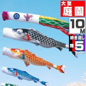 こいのぼり 鯉のぼり おしゃれ 大型セット 吉兆鯉 10m 8点セット|fureaigift