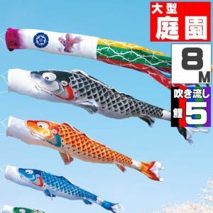こいのぼり 鯉のぼり おしゃれ 大型セット 吉兆鯉 8m 8点セット|fureaigift