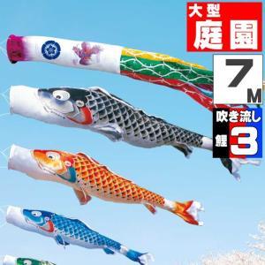 こいのぼり 鯉のぼり おしゃれ 大型セット 吉兆鯉 7m 6点セット fureaigift