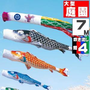 こいのぼり 鯉のぼり おしゃれ 大型セット 吉兆鯉 7m 7点セット fureaigift