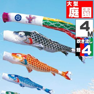 こいのぼり 鯉のぼり おしゃれ 大型セット 吉兆鯉 4m 7点セット fureaigift