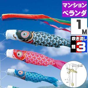 こいのぼり 鯉のぼり おしゃれ ファミリーセット 友禅鯉 1m 6点セット|fureaigift