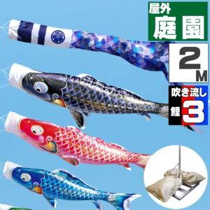 こいのぼり 鯉のぼり おしゃれ 庭園スタント゛セット 千寿鯉 2m 6点セット|fureaigift