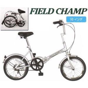 折りたたみ自転車 フイルドチャンプ 365 16インチ シルバーI(代引き不可)|fureaigift