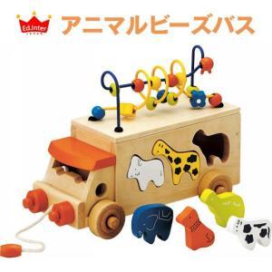 アニマルビーズバス 想像力を刺激する「おもちゃ」名入れサービス|fureaigift