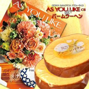 カタログギフト(アズユーライクCE)&バームクーヘン2Pセット 内祝い 結婚 快気 法要 プレゼント 記念品等に|fureaigift