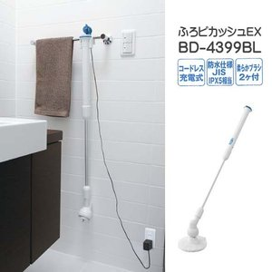 充電式バスポリッシャー ふろピカッシュEX BD-4399BL(ツインバード)|fureaigift