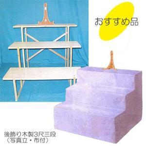 木製3尺3段 写真立・布白布(袋状かぶせ)付(組立式)FR600|fureaigift