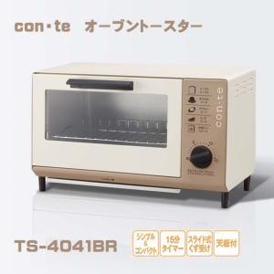 con・te オーブントースター TS-4041BR(ツインバード)|fureaigift