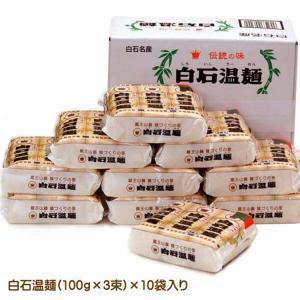 白石温麺(100g×3束)×10袋入り ダイエット健康自然食品|fureaigift