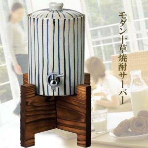焼酎サーバー 信楽焼 モダン十草焼酎サーバー 1.5L|fureaigift