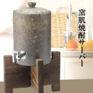 窯肌焼酎サーバー 信楽焼 1.5L|fureaigift