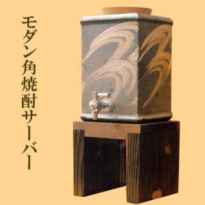 モダン角焼酎サーバー 信楽焼 2.0L|fureaigift