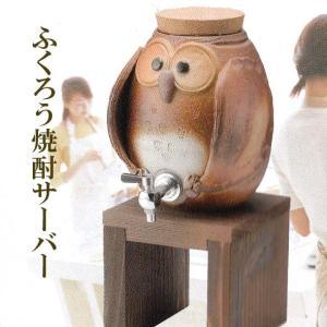 ふくろう焼酎サーバー 信楽焼 2.5L|fureaigift