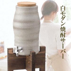 焼酎サーバー 信楽焼 白モダン焼酎サーバー  2L|fureaigift