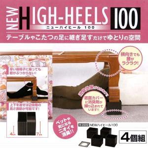 ハイヒール100 テーブル高さ調整キャップ H-2222(こたつ4脚分1セット)|fureaigift